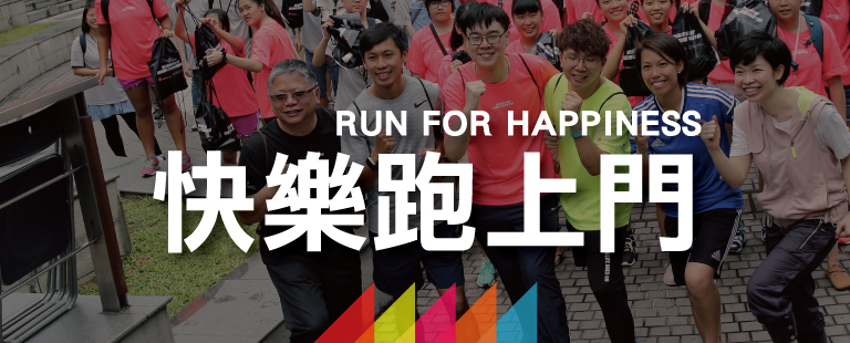 Mobile_Run-for-happiness