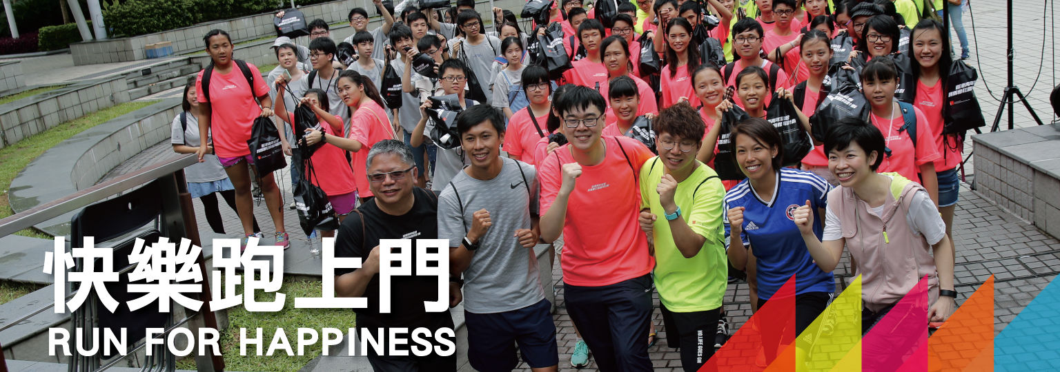 Web_Front_Run-For-Happiness