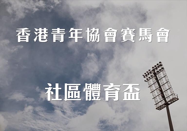社區體育盃2015-2016  精華片段
