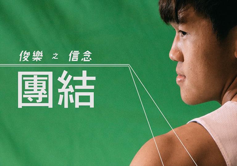 他,陳俊樂,香港足球代表隊隊員。相信,有一種信念叫「團結」
