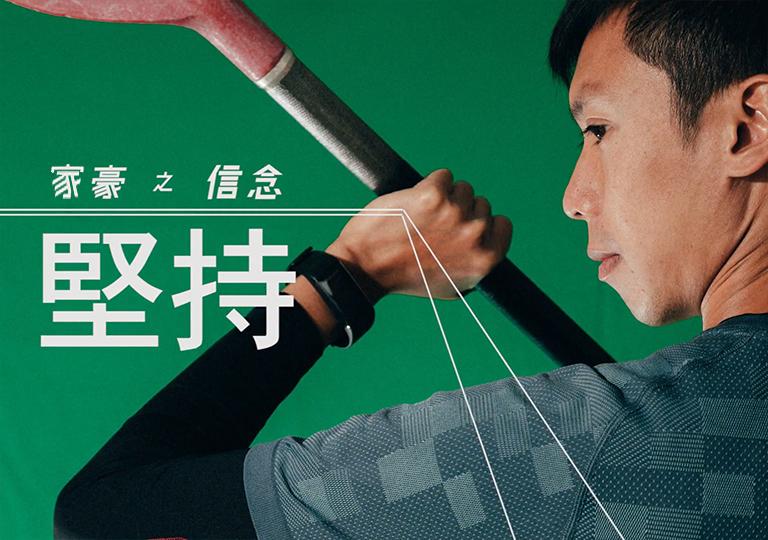 他,陳家豪,香港長跑紀錄保持者。相信,有一種信念叫「奮鬥」