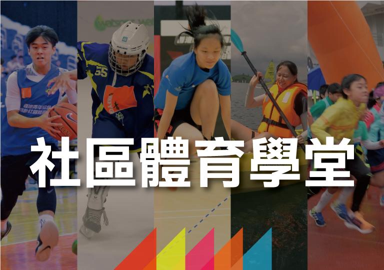 Web_社區體育學堂