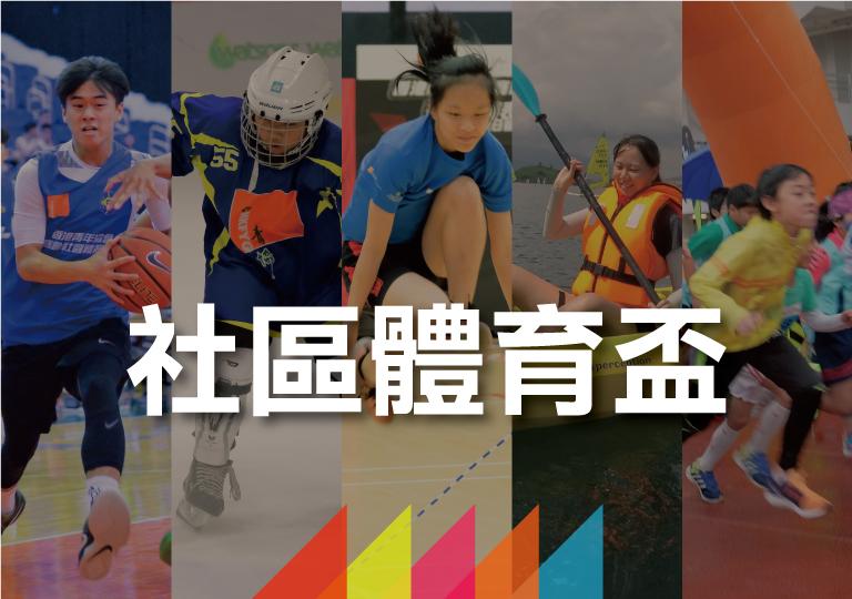 Web_社區體育盃