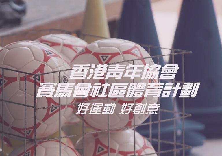 足球讓社區共融,快樂就係咁簡單!