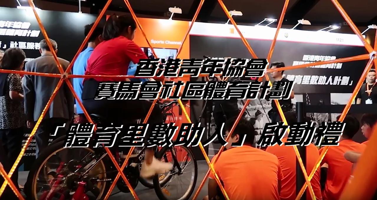 一齊做運動幫人!登記體育里數助人計劃:cts.hkfyg.hk/sportsmileage