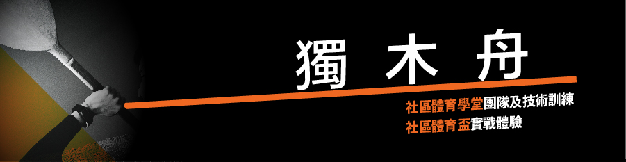 CTS_Website_Banner_Canoe