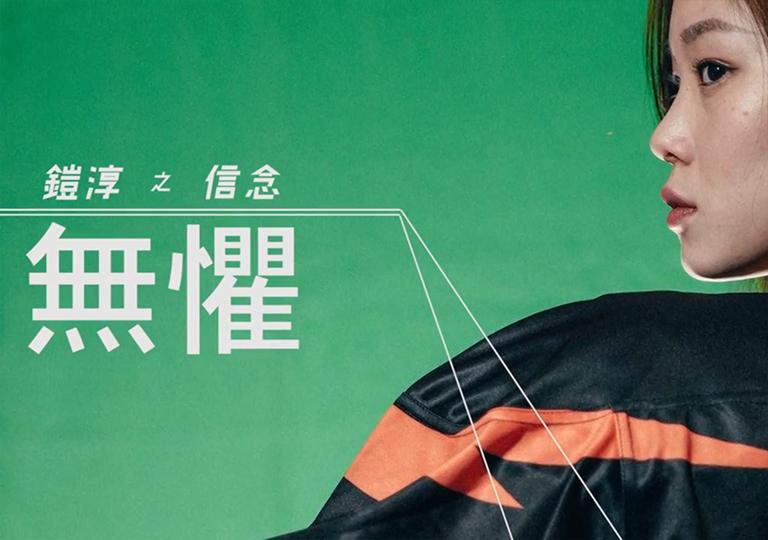 她,歐鎧淳,香港游泳代表隊隊員。相信,有一種信念叫「無懼」