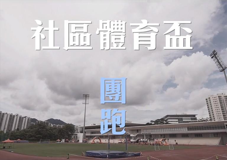 社區體育盃2015-2016  – 團跑