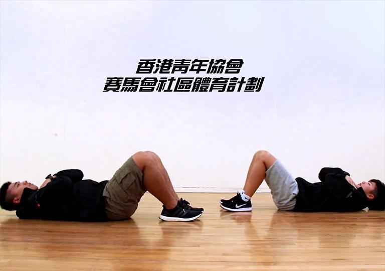 日常簡單肌力運動