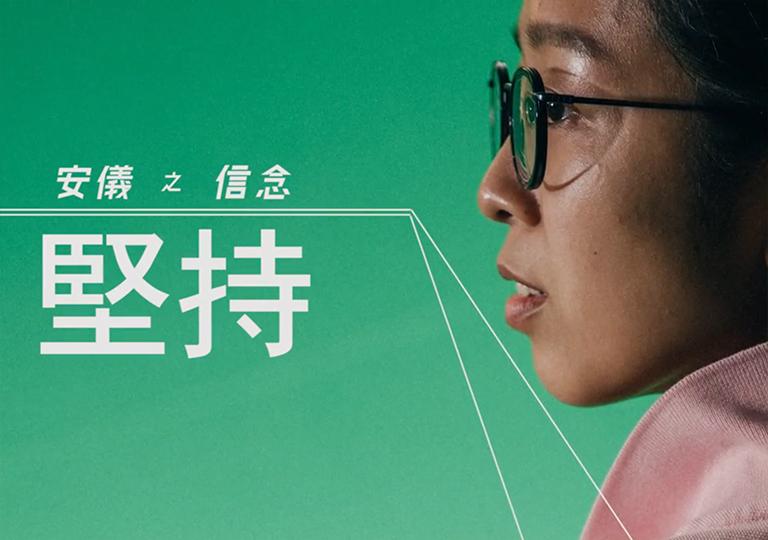 她,吳安儀,香港桌球代表隊隊員。相信,有一種信念叫「堅持」