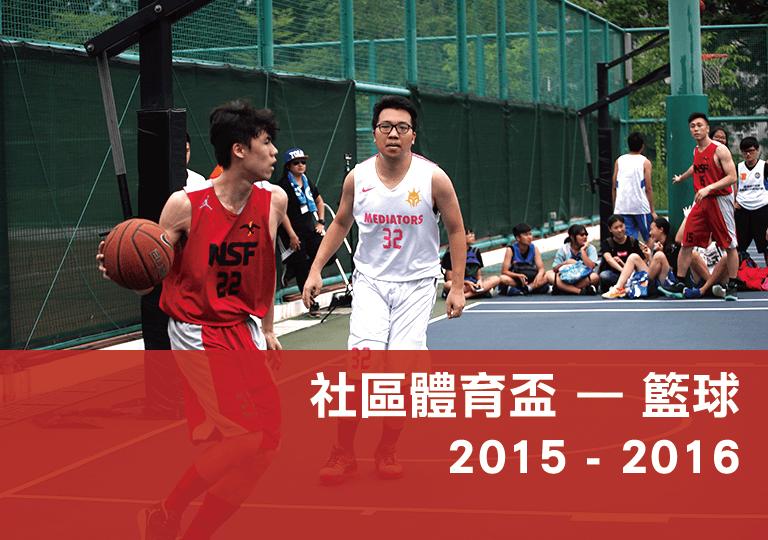 1516_Basketball