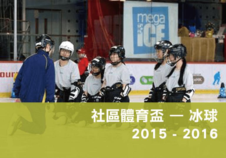 1516_IceHockey