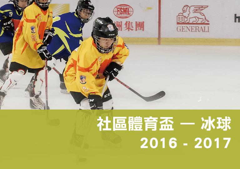 1617_IceHockey