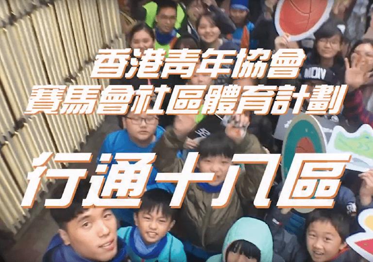 香港青年協會賽馬會社區體育計劃 — 「行通十八區」啟動禮