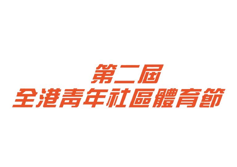 「第二屆全港青年社區體育節」啟動日花絮