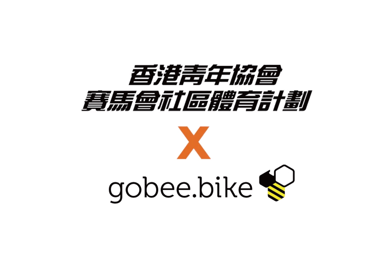Sportovation x Gobee Bike 單車活動
