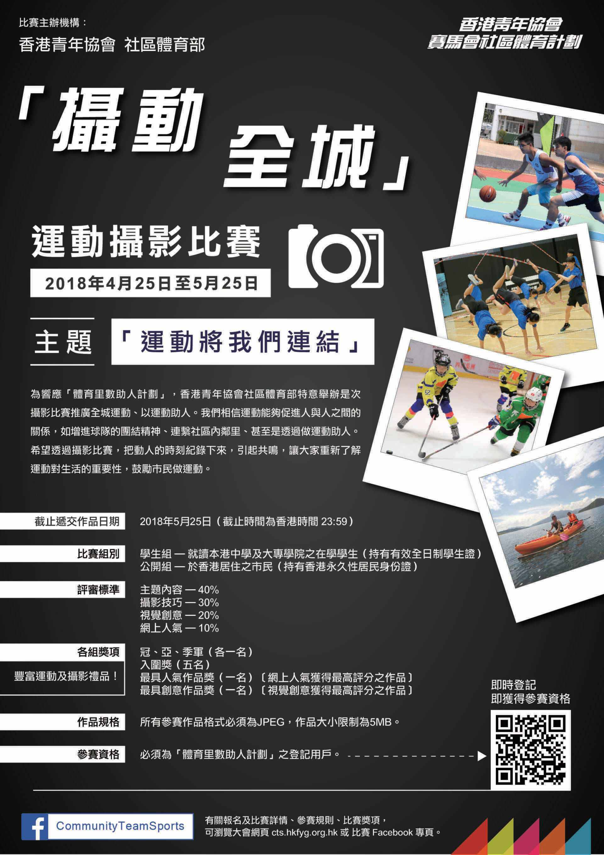 A5_PhotoContestleaflet_CTS0507-01