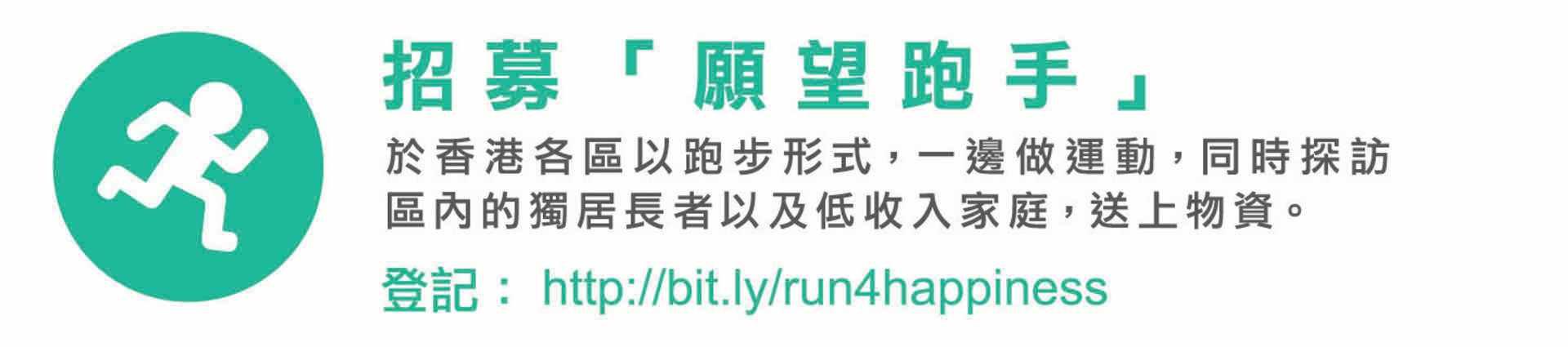 runforhappiness-07