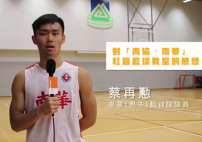 「青協.南華」社區籃球教室 – 教練的話