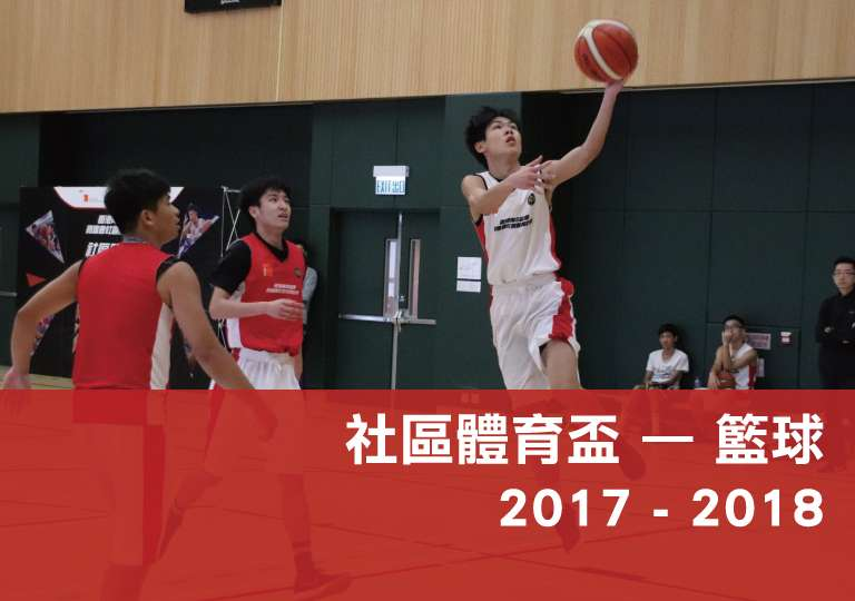 Album_Basketball1718