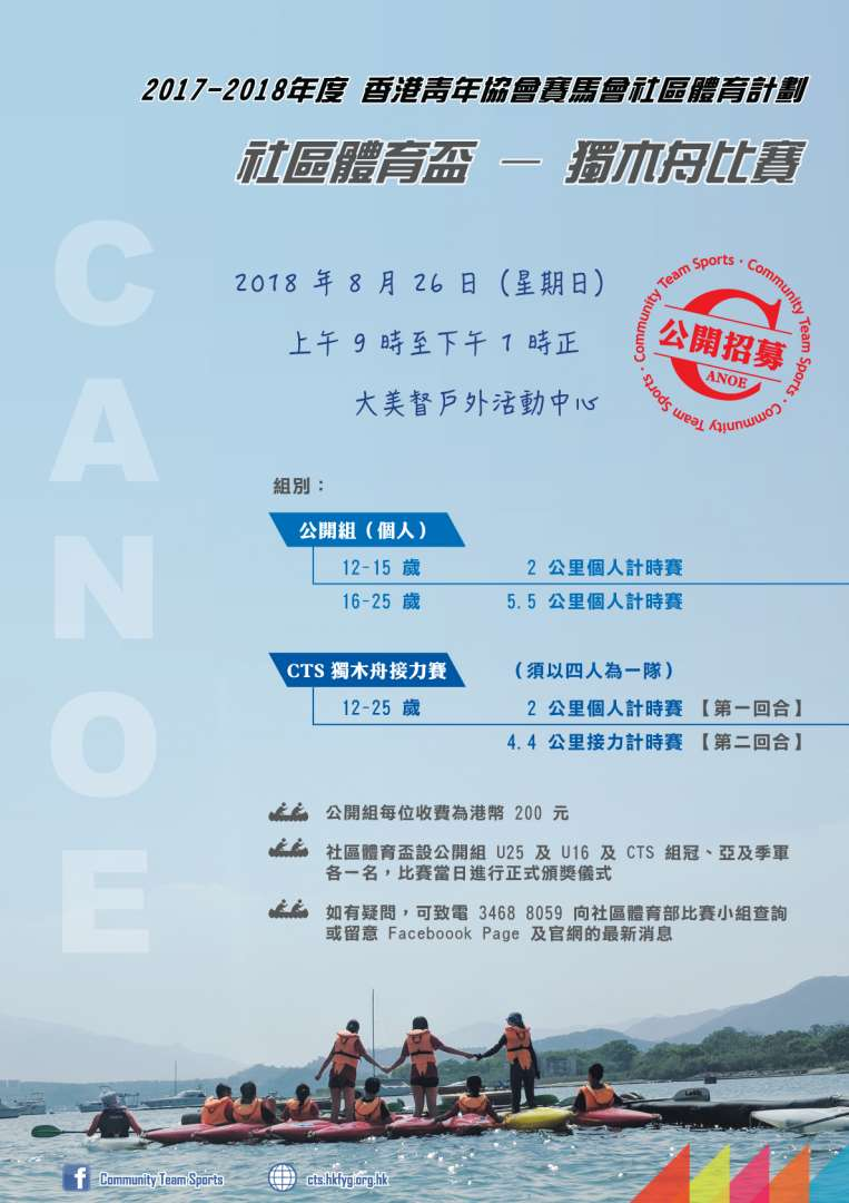Web_Canoe1718