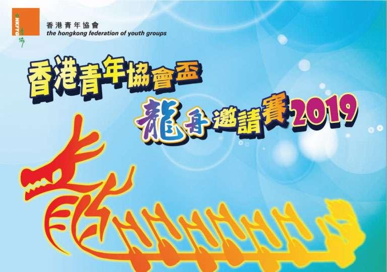 Web_龍舟邀請賽2019