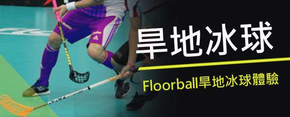 CTS floorball