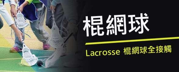 CTS lacrosse