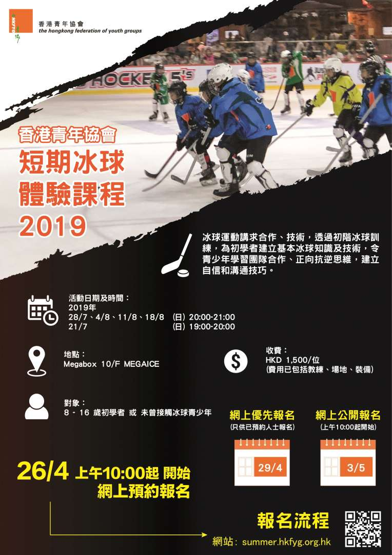 Web_IceHockey2019