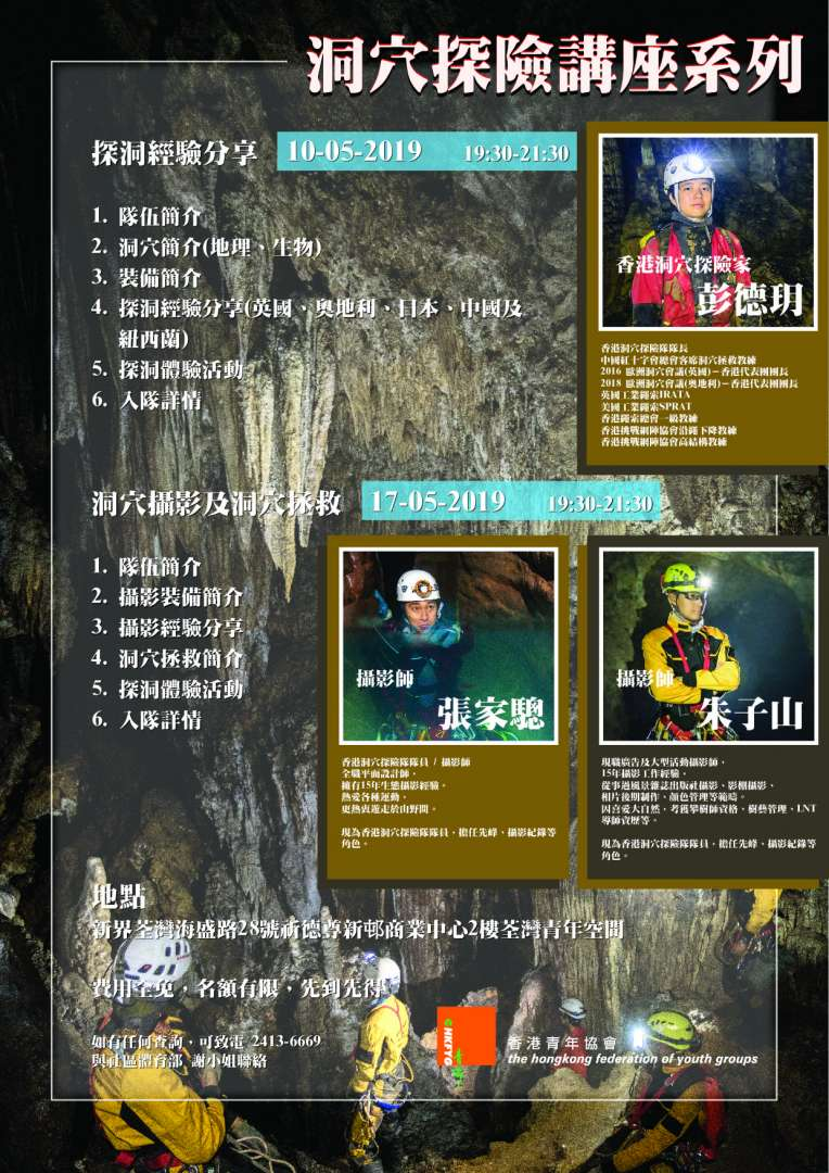Website_洞穴探險講座系列