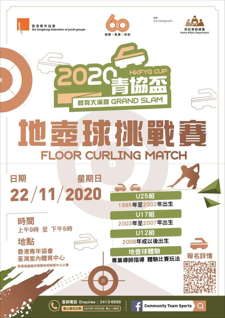 Post_地壺球挑戰賽Poster2211