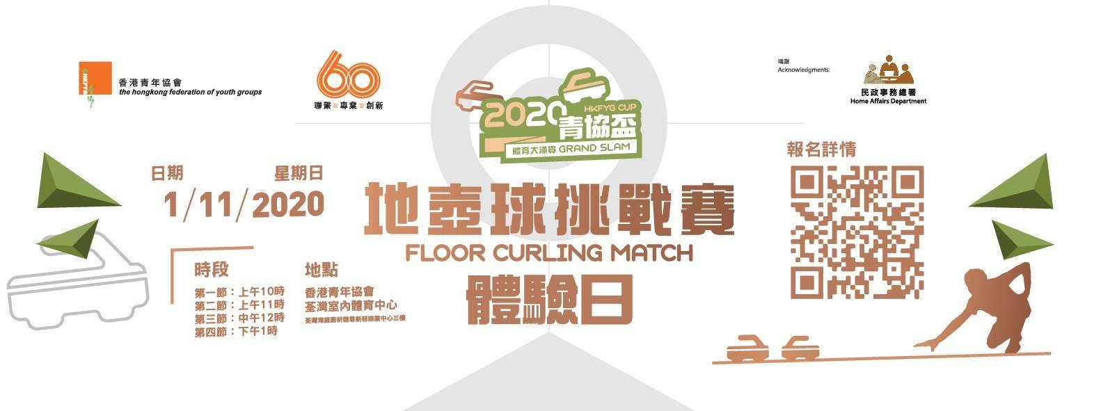 Post_Floorcurling2020Trial