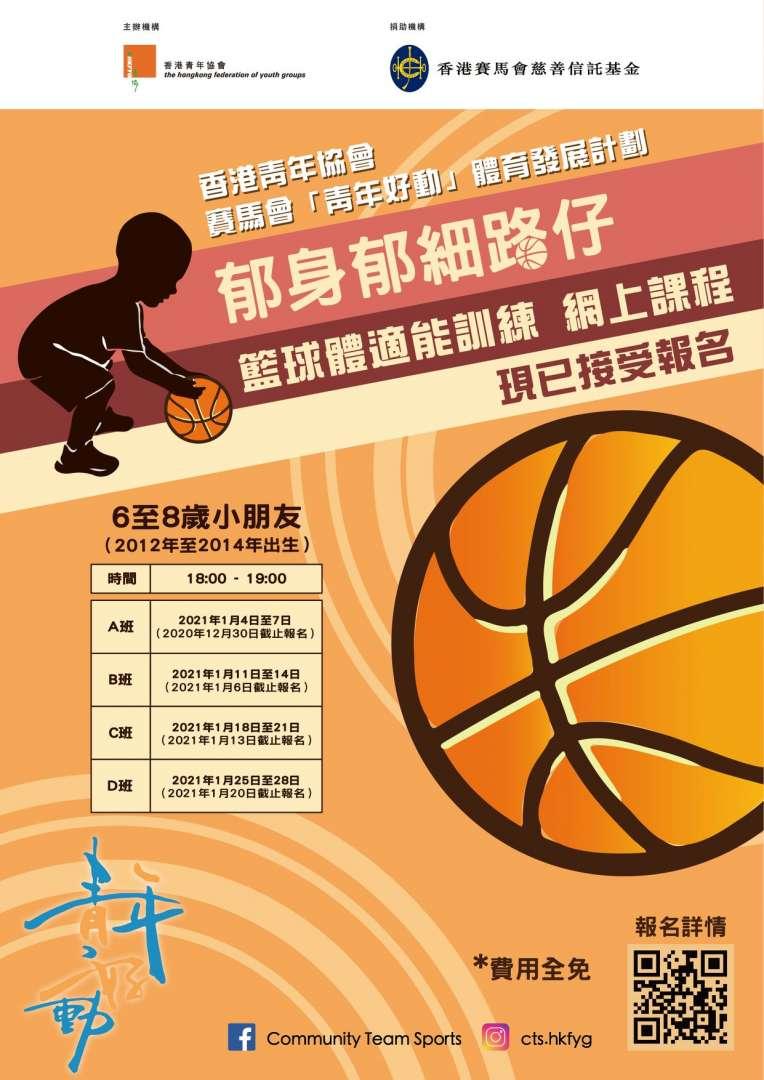 YSD-basketball