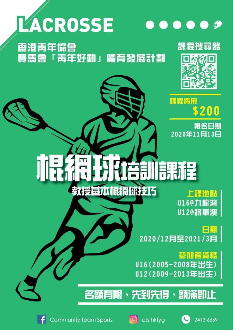 YSD-lacrosse2020