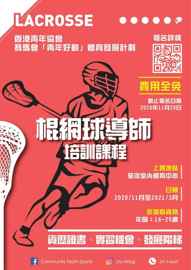 YSD-lacrossecoach2020