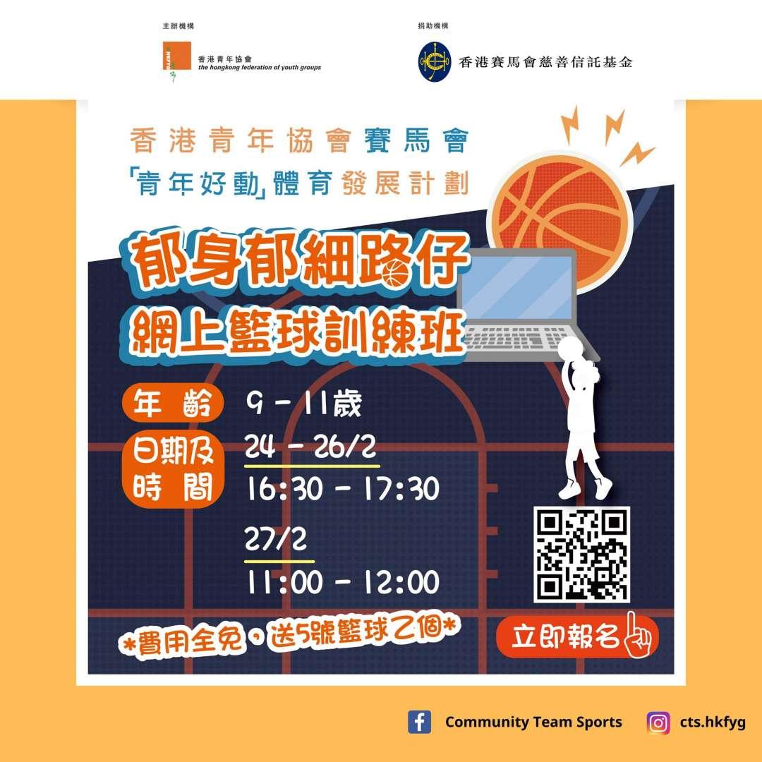 YSD-onlinebasketball