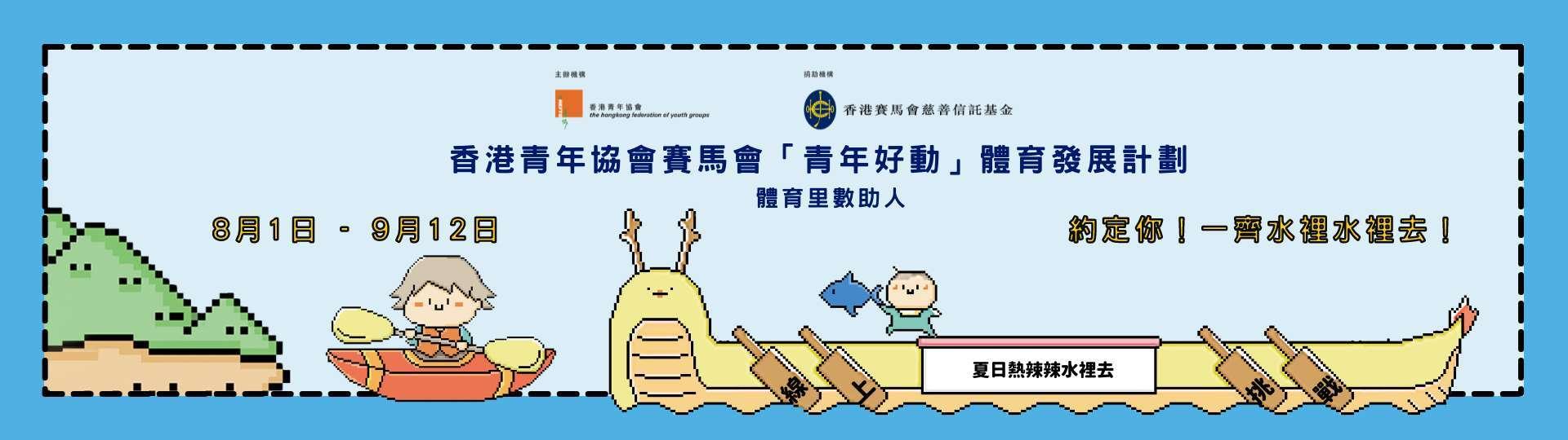 Water_Website_熱門活動